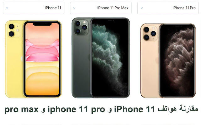 مقارنة هواتف ايفون,مقارنة هواتف iPhone,هاتف ايفون, هاتف,هواتف,جوال,جوالات,iPhone,iPhone 11,iPhone 11 pro,iPhone 11 pro max,iOS,Apple,ابل,مؤتمر ابل,