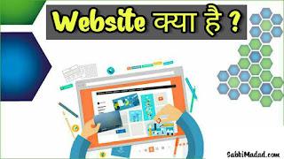 Website क्या है और Website कैसे बनाते है