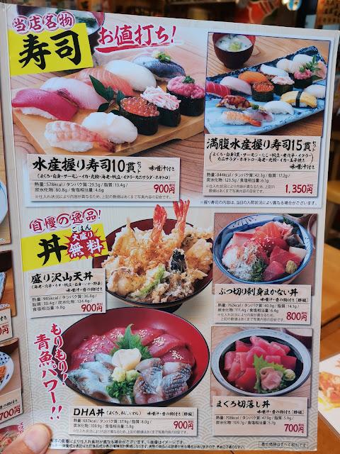 大庄水産長崎駅前店のメニューのご紹介 寿司
