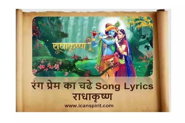 Rang Prem Ka Chadhe Song