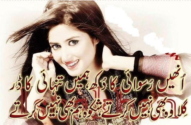 whatsapp status 2017 new urdu shayari unhain ruswayi ka dukh humain tanhayi ka darr