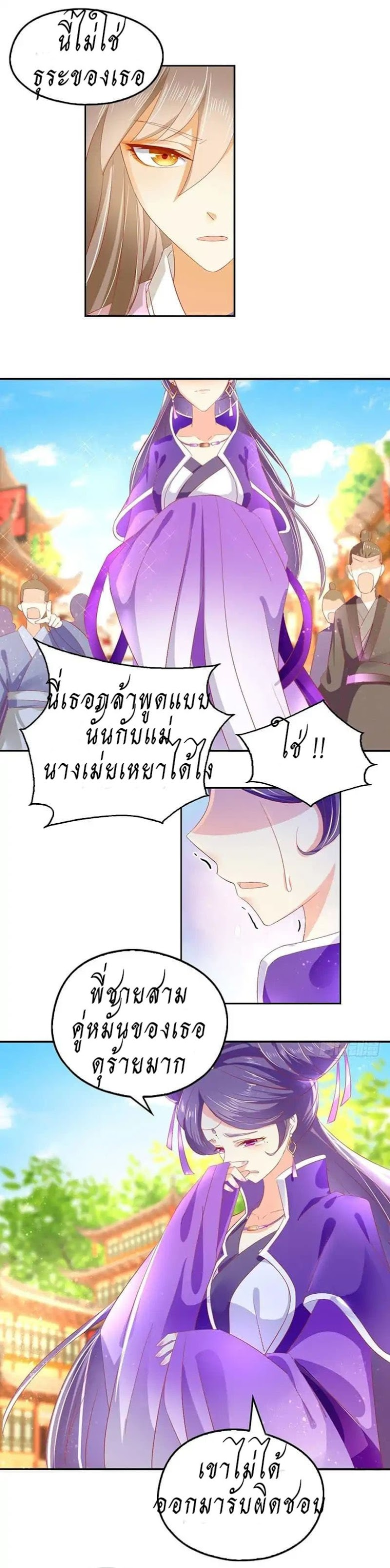 The Evil King s Wicked Consort - หน้า 17