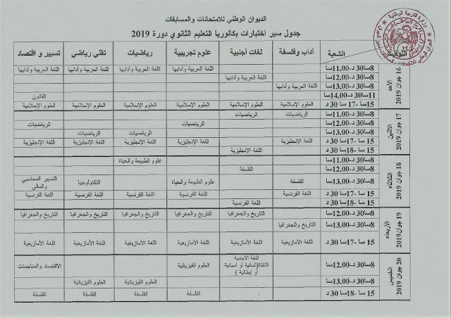 جدول سير اختبارات شهادة البكالوريا 2019 جميع الشعب