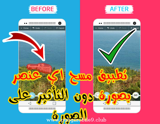Download Remove Unwanted Content for Touch-Retouch Eraser