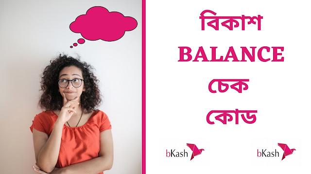 bKash Account Balance Check Code - Check Balance in bKash