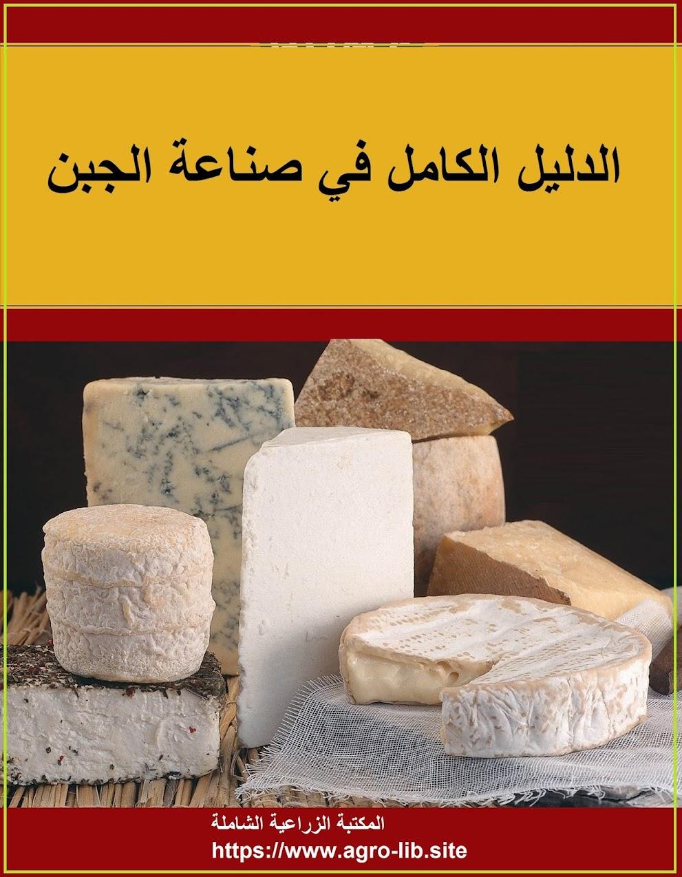 كتاب : الدليل الكامل في صناعة الجبن