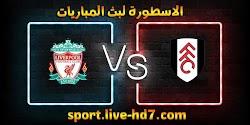 مشاهدة مباراة ليفربول وفولهام بث مباشر الاسطورة لبث المباريات بتاريخ 13-12-2020 في الدوري الانجليزي