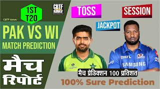 T20 1st Match PAK vs WI Who will win Today 100% Match Prediction