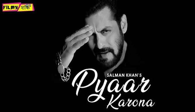 कोरोना वायरस माहमारी के बीच सलमान खान ने निकाला अपना नया कोरोना गाना, गाने का नाम 'Pyaar Karona'