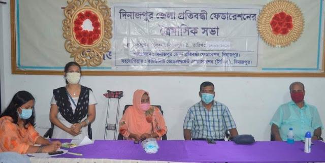 দিনাজপুর জেলা প্রতিবন্ধী ফেডারেশনের ত্রৈমাসিক সভা অনুষ্ঠিত