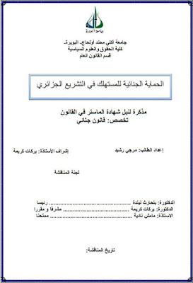مذكرة ماستر: الحماية الجنائية للمستهلك في التشريع الجزائري PDF