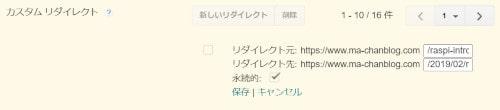 Blogger リダイレクト設定