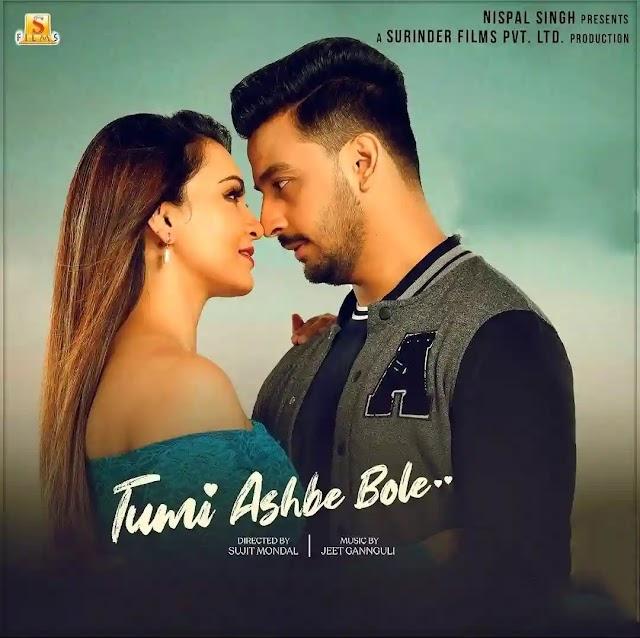Tumi Asbe Bole Bengali Full Movie Download | তুমি আসবে বলে সম্পুর্ন মুভি ডাউনলোড করে নিন