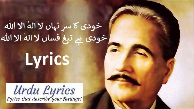 Khudi Ka Sirr-e-Nihan La Ilaha Illallah Lyrics - Allama Iqbal Poetry