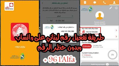 شرح طريقة تفعيل الواتساب برقم لبناني مجانا عبر تطبيق + 961Alfa