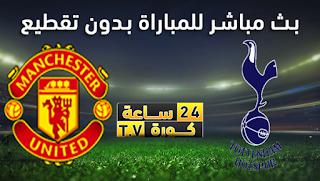 مشاهدة مباراة توتنهام ومانشستر يونايتد بث مباشر بتاريخ 19-06-2020 الدوري الانجليزي