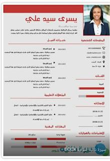 السيرة الذاتية العربية
