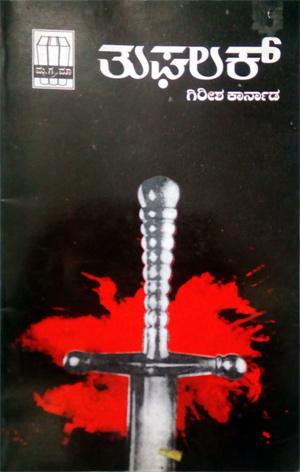 ತುಘಲಕ್ - ಗಿರೀಶ ಕಾರ್ನಾಡ