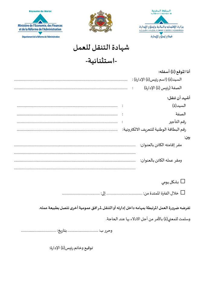 نموذج تصريح سفر الحامل الخطوط السعودية Pdf