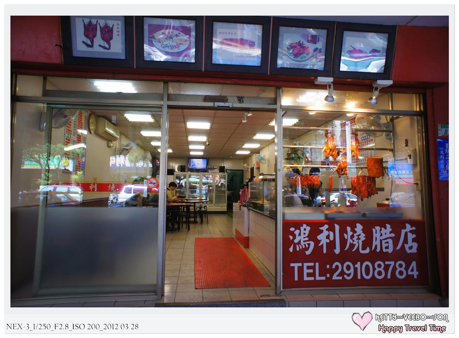 [午餐特輯] 再吃新店的燒臘店一間又一間(港式鴻利快餐店)-20120328 | 午餐特輯~~持續更新(中午12點更新)