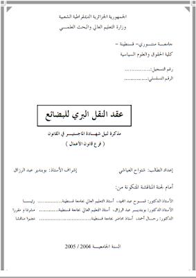 مذكرة ماجستير : عقد النقل البري للبضائع PDF