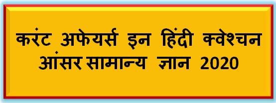 Gk With Hindi | Gk Question 2020 | Question Of Gk in Hindi | Gk Hindi