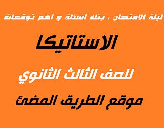 ليلة الامتحان و بنك أسئلة وأهم توقعات الإستاتيكا للثانوية العامة 2020 للأستاذ سعد عبد الموجود