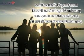 Dosti-Shayari-in-Hindi