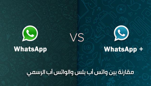 تطبيق واتس أب بلس أخر اصدار