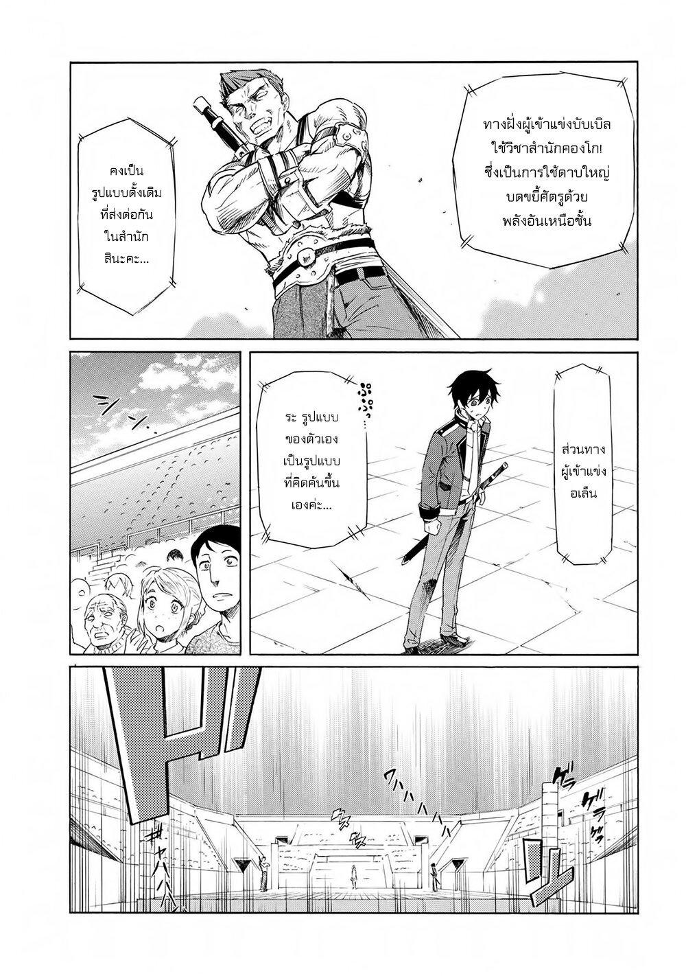 อ่านการ์ตูน Ichioku-nen Button o Renda Shita Ore wa Kizuitara Saikyou ni Natteita ตอนที่ 2 หน้าที่ 25