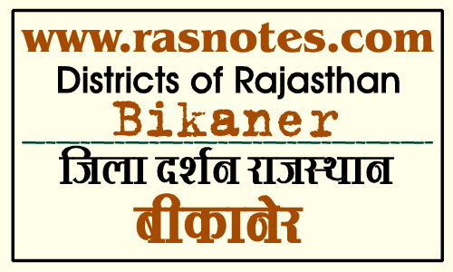 Download Districts of Rajasthan: Zila Darshan Bikaner | rasnotes.com