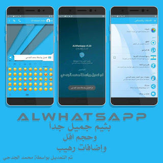 Android Games: AL Whatsapp 5 20 apk download