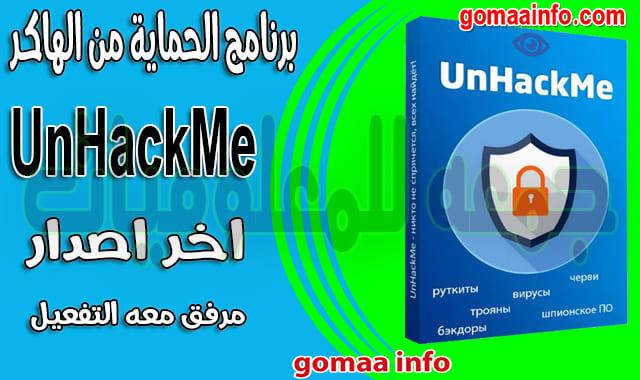 تحميل برنامج الحماية من الهاكر | UnHackMe v11.65 Build 965