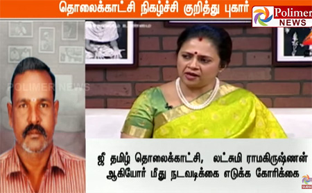 Incident by suicide Zee Tamil TV seeking action against the father