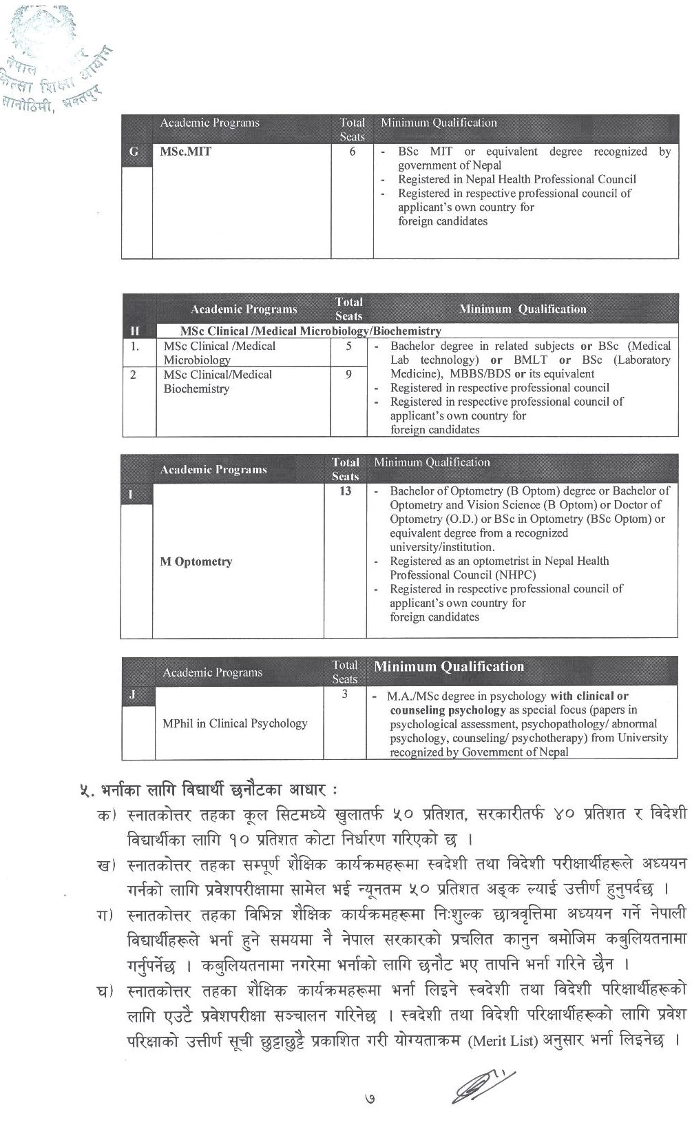 Medical Education Commission Notice