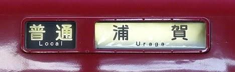 京浜急行電鉄 普通 浦賀行き2 800形