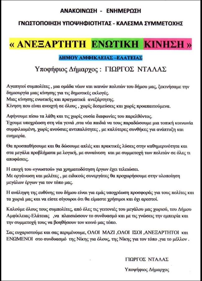 ΓΙΩΡΓΟΣ ΝΤΑΛΑΣ