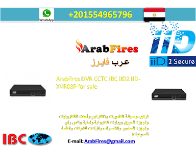 Arabfires DVR CCTC IBC IID2 IID-XVR08P for sale