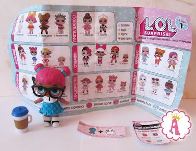 Популярная куколка Разумница LOL Surprise Dolls из серии Ликование