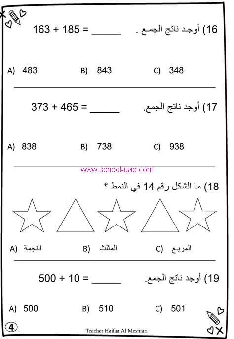 مذكرة مراجعة الاختبار التكوينى الاول مادة الرياضات للصف الثاني الفصل الثاني2020 الامارات