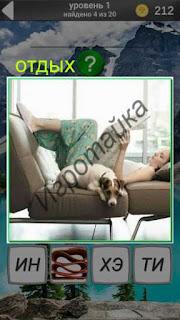 женщина с газетой лежит на диване с собакой и отдыхает 1 уровень 600 забавных картинок