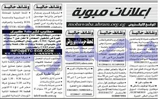 وظائف جريدة الاهرام الجمعة 26-05-2017