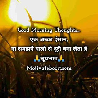 Msg for good morning