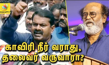 Seeman Angry Speech against Rajinikanth