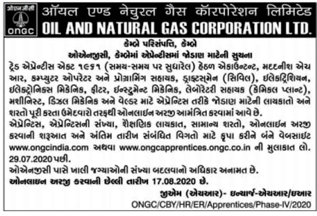 ONGC Cambay, Anand Recruitment for Apprentice  2020