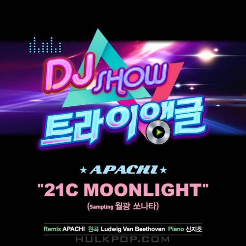 Apachi – 21C Moonlight (Sampling 월광 쏘나타) (Piano 신지호) – Single