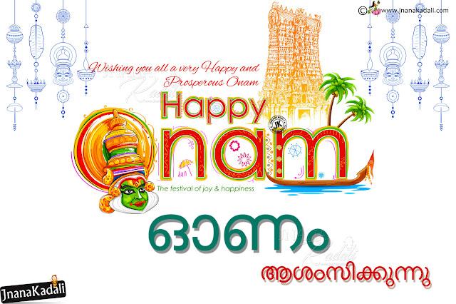 onam in malayalam, vector onam quotes greetings, happy onam greetings in malayalam