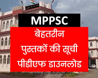 MPPSC Books list in Hindi medium PDF download   Prelims and Mains Best Study Materials