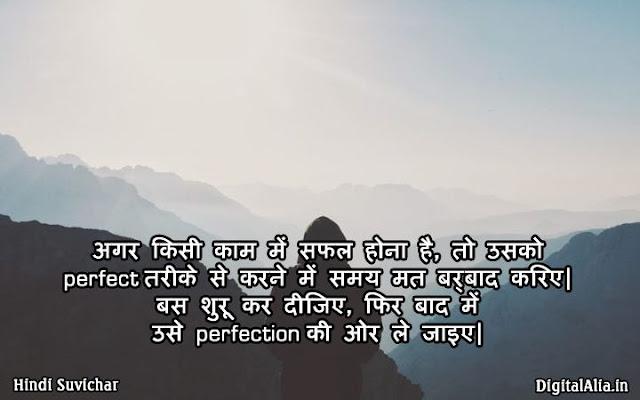 hindi mai suvichar