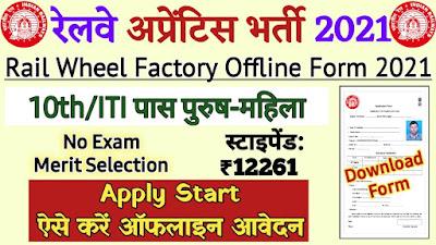 Rail Wheel Factory 192 Act Apprentice Vacancy Recruitment 2021